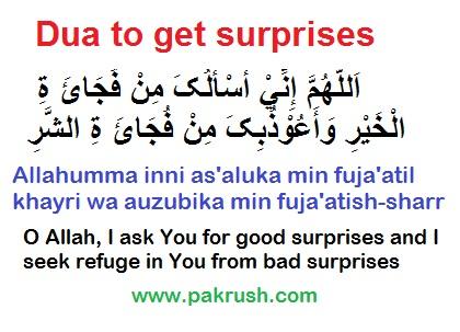 dua for good surprises