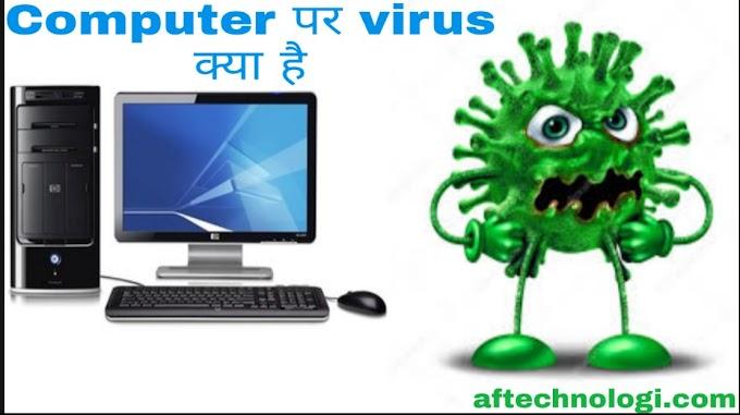 Computer पर virus क्या है Computer virus के प्रकार