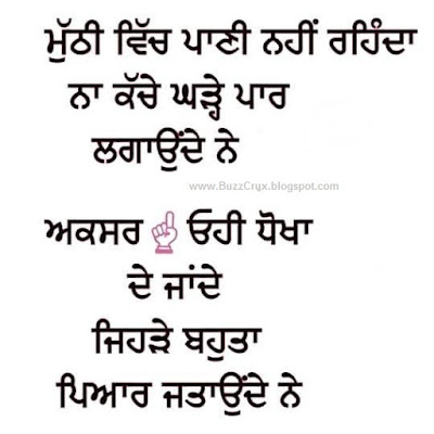 Punjabi-shayari-quotes-images
