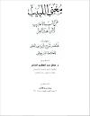 كتاب مغني اللبيب عن كتب الأعاريب