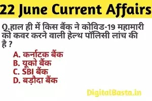 22 June Current Affairs-22 जून करेंट अफेयर्स