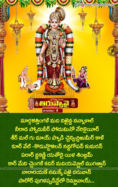 Latest Tiruppavai slides in Telugu, Paasuram Meaning in Telugu, Tiruppavai information in Telugu