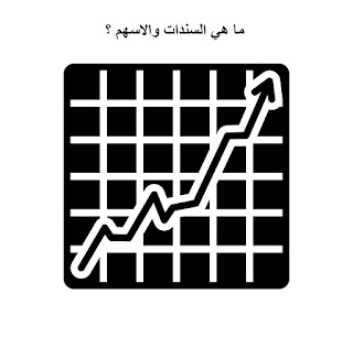 مفاهيم إقتصادية : ما هي الاسهم ؟ ما هي السندات ؟