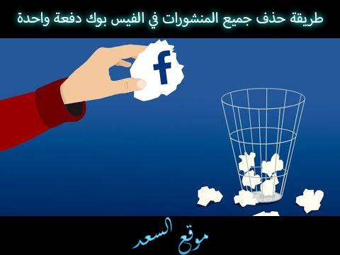 طريقة حذف جميع المنشورات في الفيس بوك دفعة واحدة