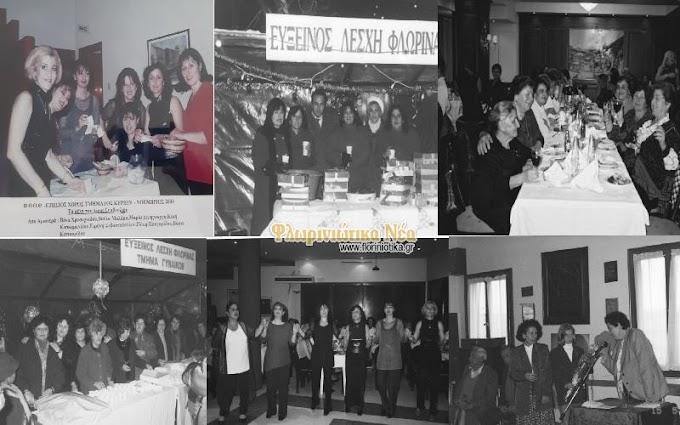 70 χρόνια Ευξείνου Λέσχης Φλώρινας - ΤΜΗΜΑ ΚΥΡΙΩΝ (4ο ΜΕΡΟΣ)