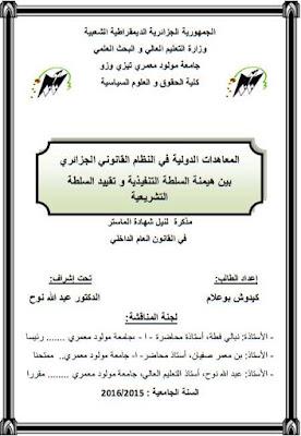 مذكرة ماستر: المعاهدات الدولية في النظام القانوني الجزائري بين هيمنة السلطة التنفيذية وتقييد السلطة التشريعية PDF