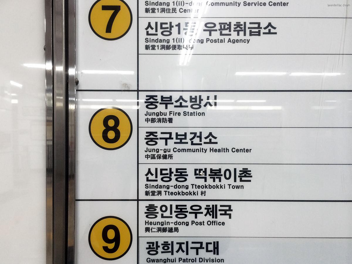 South Korea, Seoul, Sindang, YISS 2014, Sindang Tteokbokki Town