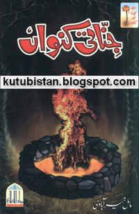 Jinnati Kunwan