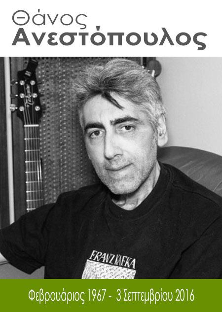 Θάνος Ανεστόπουλος τραγουδιστής, συνθέτης και στιχουργός