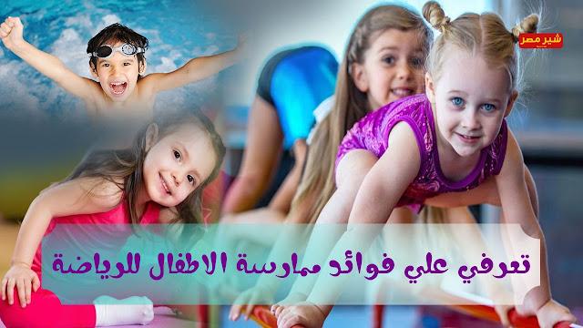 فائدة الرياضة للاطفال - تعرفي علي فوائد ممارسة الاطفال للرياضة
