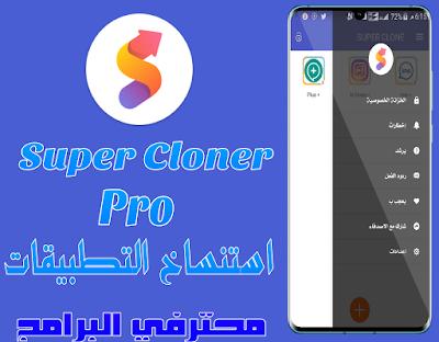 [تحديث] تطبيق  Super Cloner pro v3.6.10.1118 لاستنساخ التطبيقات والألعاب وتخصيصها مع تفعيل خدمات قوقل بلاي نسخة مدفوعة