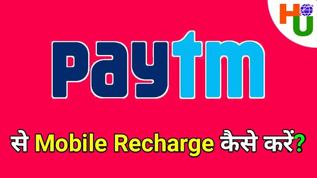 Paytm Se Recharge Kaise Kare Hindi जानिए
