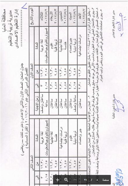 جداول إمتحانات محافظة المنيا 2017 للفصل الدراسى الثانى أخر العام