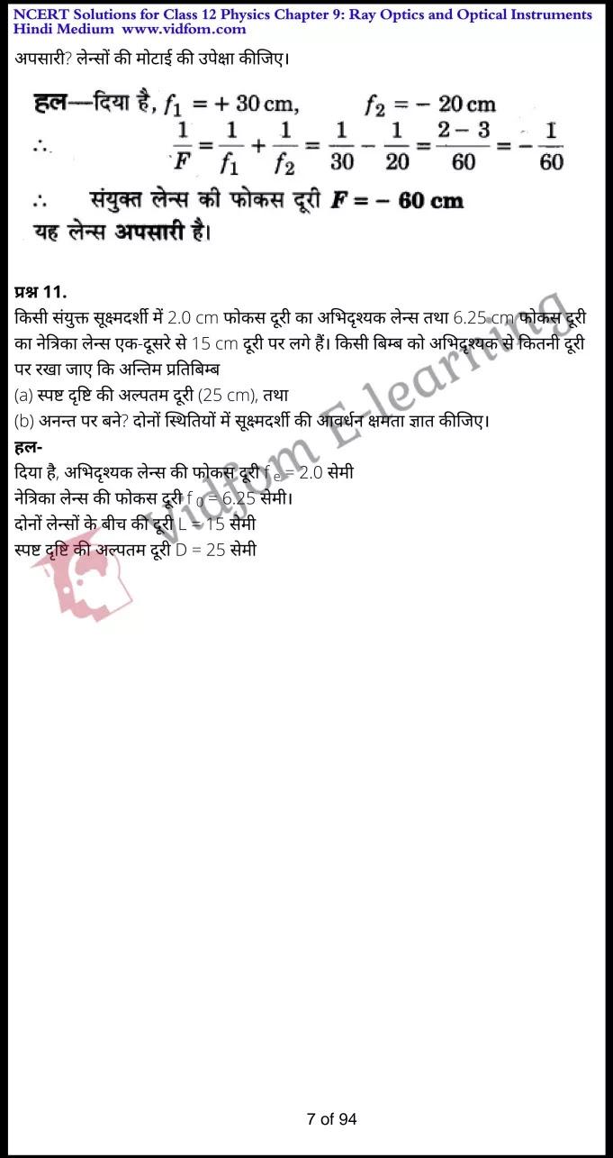 class 12 physics chapter 9 light hindi medium 7