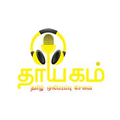 Thayagam Radio