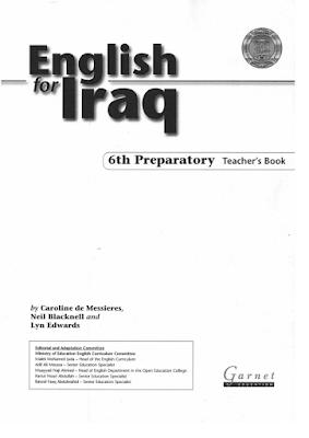 دليل المدرس اللغة الأنكليزية للصف السادس علمي