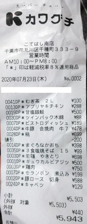 カワグチ こてはし南店 2020/7/23 のレシート