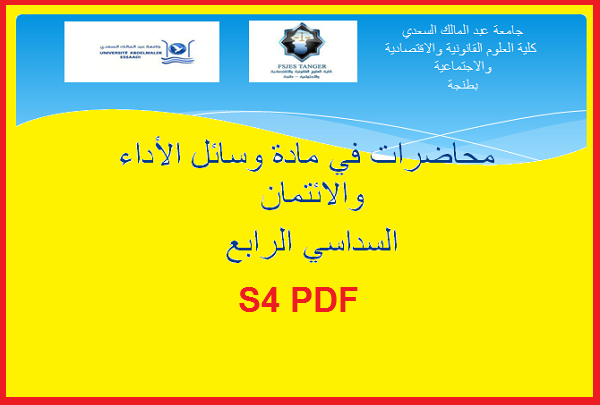 وسائل الاداء والائتمان s4 pdf