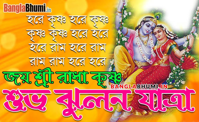 Happy Jhulan Yatra Bengali HD Wallpaper