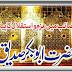 Wo Pehla Sahabi - Abu Bakr Siddiq [R.A], 22 Jamadi us Sani - Urdu Nazam - ابو بكر الصديق