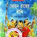 Mohon Rayer Bashi by Shirshendu Mukhopadhyay