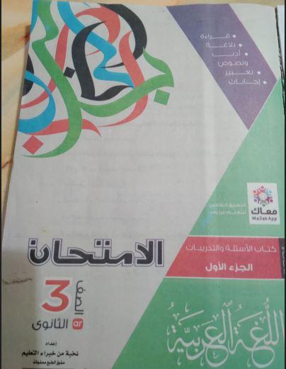 اجابات كتاب الامتحان لغة عربية للصف الثالث الثانوى 2021 (اجابات النصوص المتحررة)
