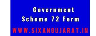 www.Sixangujarat.in