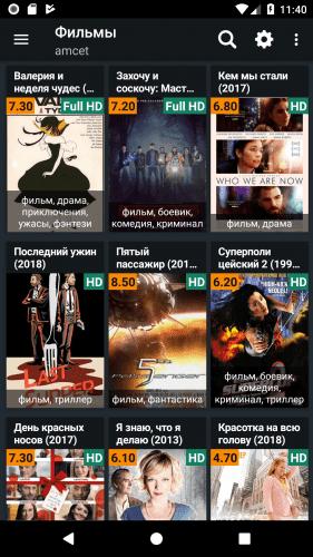 Download Cinema APK Latest version