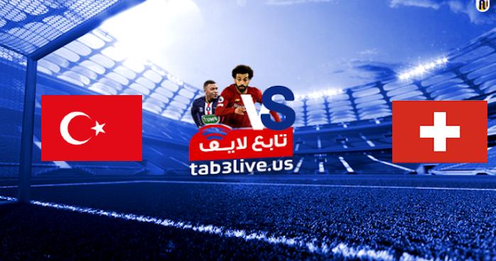 نتيجة مباراة تركيا وسويسرا اليوم 2021/06/20 الأمم الأوروبية
