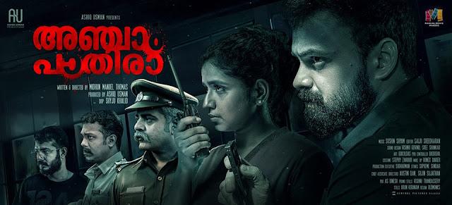 anjaam pathira malayalam movie, anjaam pathira movie, anjaam pathira, anjaam pathiraa, mallurelease