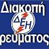 Διακοπή ρεύματος σε Δήμο Αλμωπίας και Εδέσσης