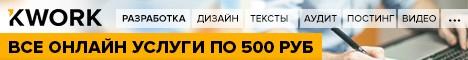 https://kwork.ru/ref/291042
