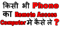 kisi-bhi-phone-ka-remote-access-computer-me-kaise-le