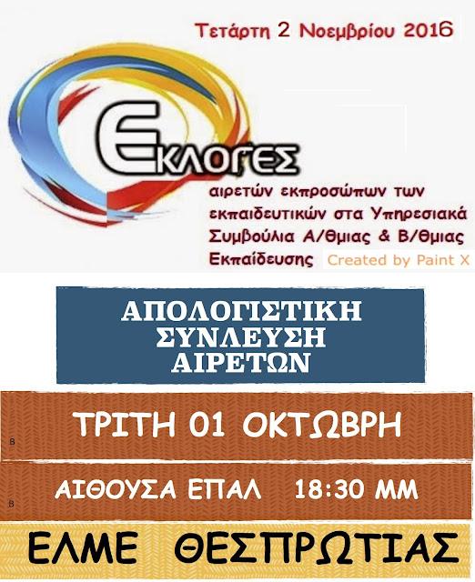 Αύριο Τετάρτη η απολογιστική συνέλευση της ΕΛΜΕ Θεσπρωτίας