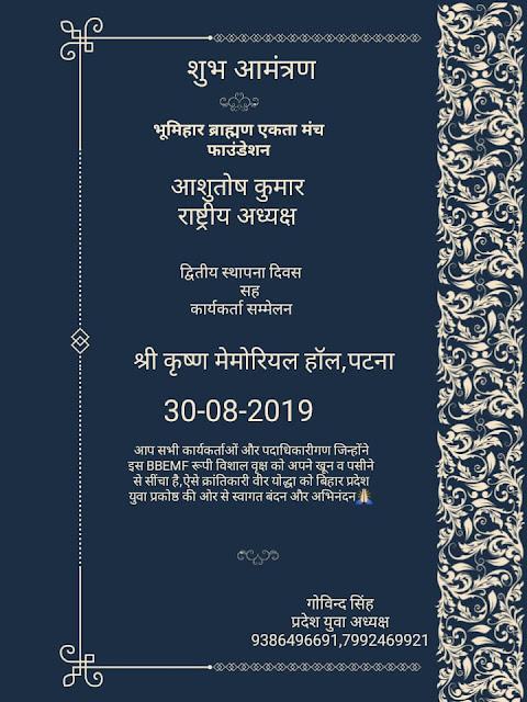 भूमिहार ब्राह्मण एकता मंच का आमंत्रण पत्र