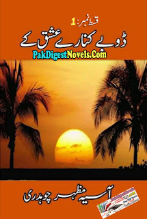 Dooby Kinare Ishq Ke Episode 1 By Asia Mazher Choudery Pdf Download Free