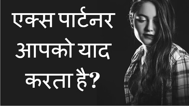 after break up love and relationship tips in hindi