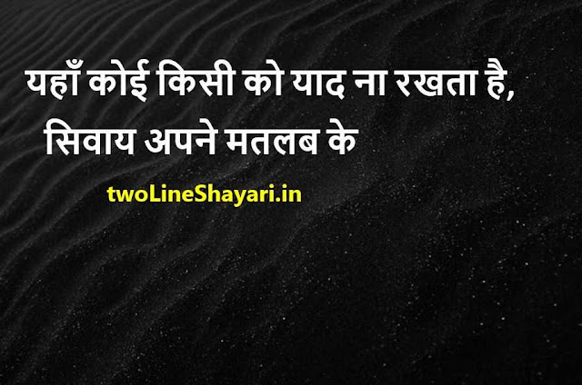 Beautiful Life quotes hindi with images, Life motivational quotes in hindi images, Life quotes Good morning images in hindi