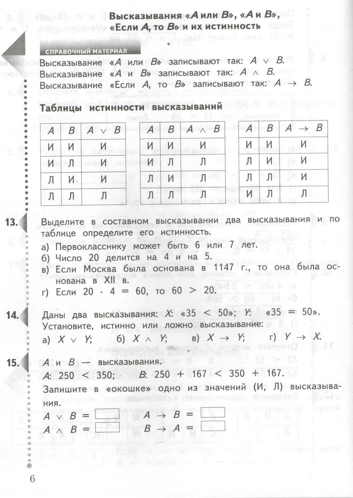 Учебник математики 2 класс часть 1 2018г задание