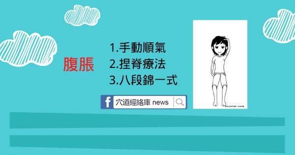 腹脹養脾肝,四大方法讓肚子消氣(脹氣)
