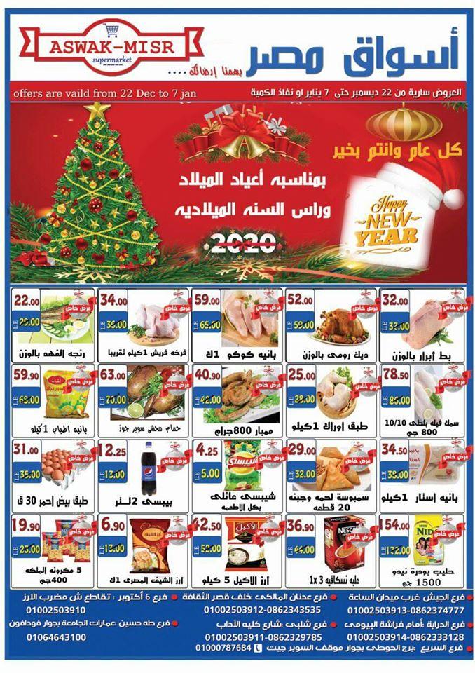 عروض اسواق مصر المنيا من 22 ديسمبر 2019 حتى 7 يناير 2020 عروض رأس السنة