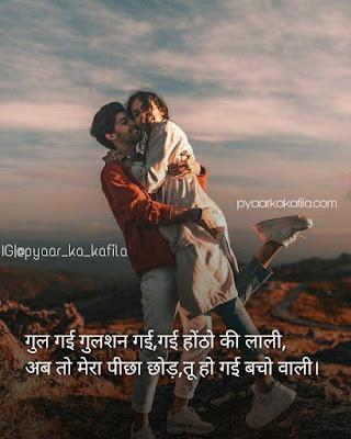 Love Shayari Hindi For Boyfriend