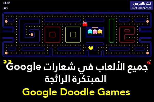 جميع الألعاب في شعارات Google المبتكرة الرائجة