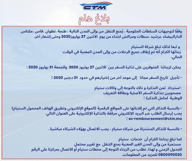 """شركة """"الستيام"""" تتخذ خطوة هامة بعد قرار منع السفر لعدة مدن مغربية"""