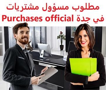 وظائف السعودية مطلوب مسؤول مشتريات في جدة Purchases official