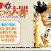 NEW!! NANATSU NO TAIZAI MUGEN V3 OPENGL + DOWNLOAD/DESCARGA