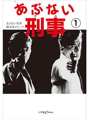 [Novel] あぶない刑事 第01巻 [Abunai Keiji Vol 01] Raw Download