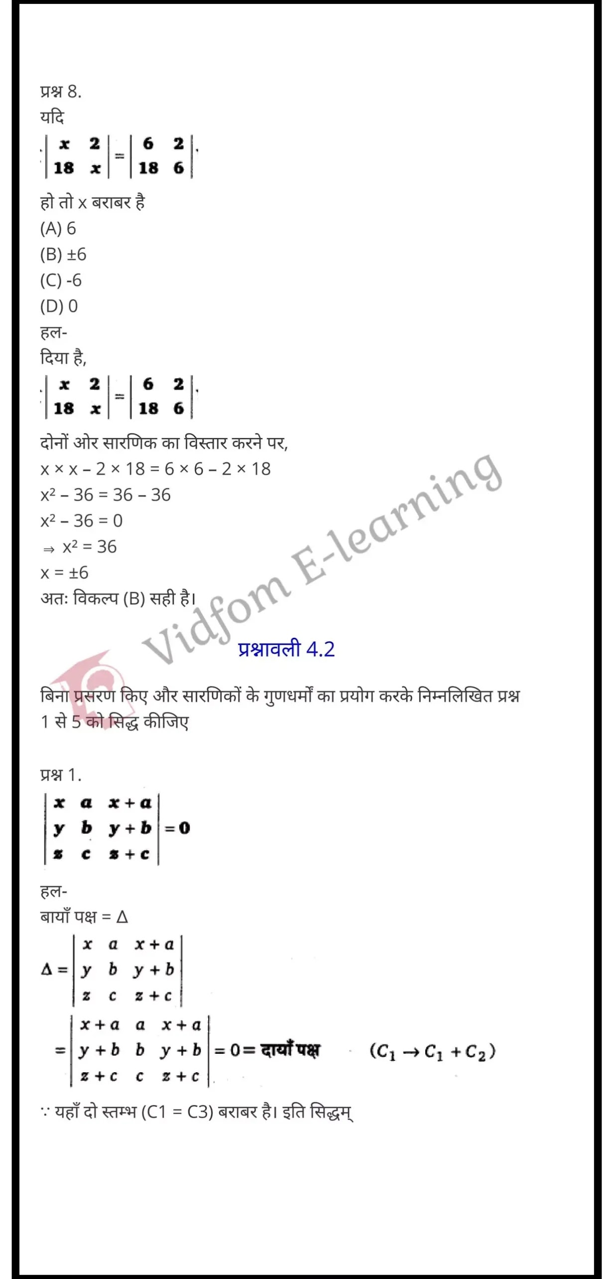 class 12 maths chapter 4 light hindi medium 4
