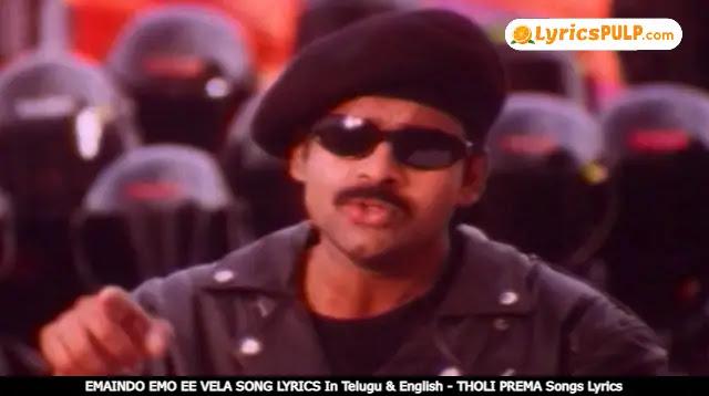 EMAINDO EMO EE VELA SONG LYRICS In Telugu & English - THOLI PREMA Songs Lyrics