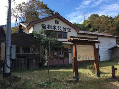 宿根木公会堂